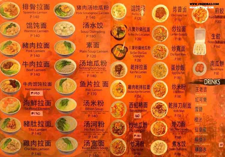 Lan-Zhou-La-Mien-menu