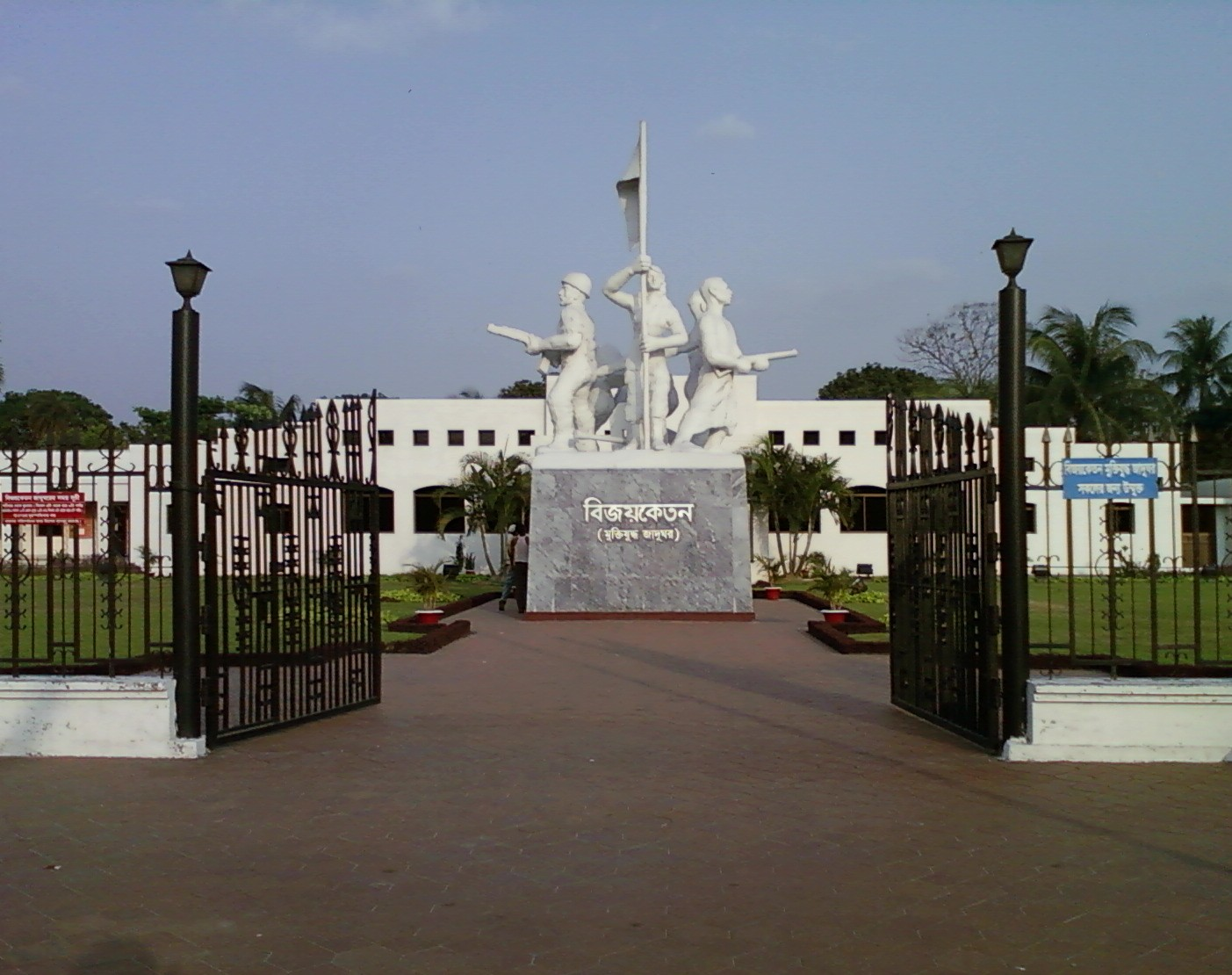 The Liberation War Museum In Dhaka